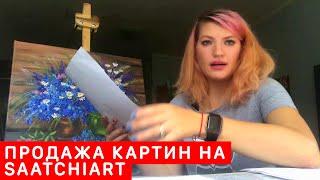 Продажа картин на Saatchiart.com Пошаговая инструкция!