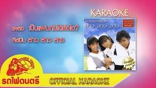 เป็นแฟนกันได้ยังไง - สาว สาว สาว [ Official Karaoke ]