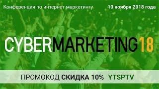 Приглашаем на крупнейшую конференцию по интернет-маркетингу CyberMarketing 2018