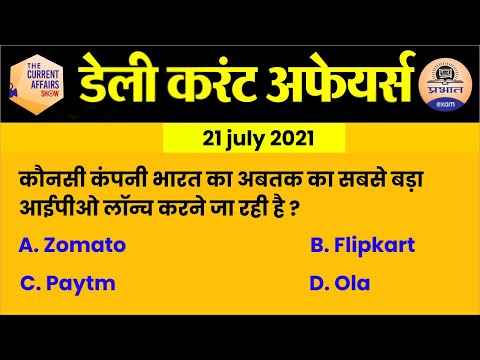 21 july Current Affairs in Hindi | Current Affairs Today | Daily Current Affairs Show | Prabhat Exam