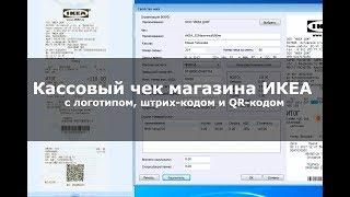 printChek  Кассовый чек магазина ИКЕА с логотипом, штрих-кодом и QR-кодом