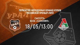 Прямая трансляция матча «Урал-М» – «Локомотив-М»