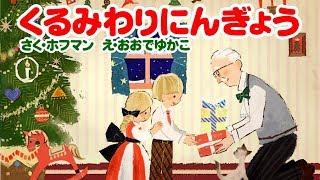 【絵本】くるみ割り人形【読み聞かせ】