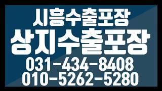 상지수출포장,시흥수출포장,시흥파렛트,시흥목재합판