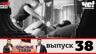 Опасные связи | Выпуск 38