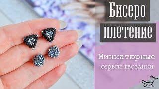 БИСЕРОПЛЕТЕНИЕ: Миниатюрные Серьги Гвоздики | DIY: Beaded Earrings for begginers