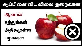 ஆப்பிளை விட இதில் சத்துக்கள் அதிகம்.. ஆப்பிளைவிட விலை குறைவு | Apple Alternative | Tamil Health Tips