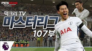 PES 2019 - 마스터리그 - EPL 29일차 14위 울브스