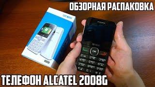 ALCATEL 2008G. Телефон c великими кнопками, потужним акумулятором і док-станцією. Розпакування.