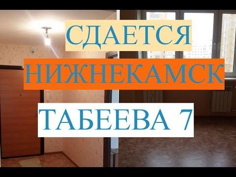 СДАЕТСЯ 2 К КВАРТИРА НИЖНЕКАМСК ТАБЕЕВА ПУСТАЯ