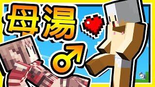 Minecraft【基佬♂大冒險】徹底開發 ❤ 羽毛大解放 ❤ !! 這種坑爹地圖【超級母湯】啦!!