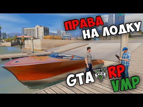 Как получить права на водный транспорт на VMP RP GTA 5. Получаем права на лодки в ГТА 5 РП ВМП