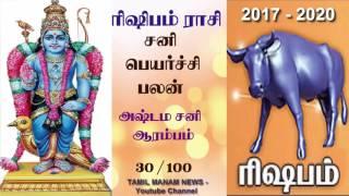 Rishaba Rasi Sani Peyarchi Palangal 2017-2020  in tamil | ரிஷபம் இராசி சனிபெயர்ச்சி பலன்கள்