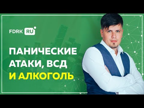 ВСД, панические атаки и алкоголь  | Павел Федоренко