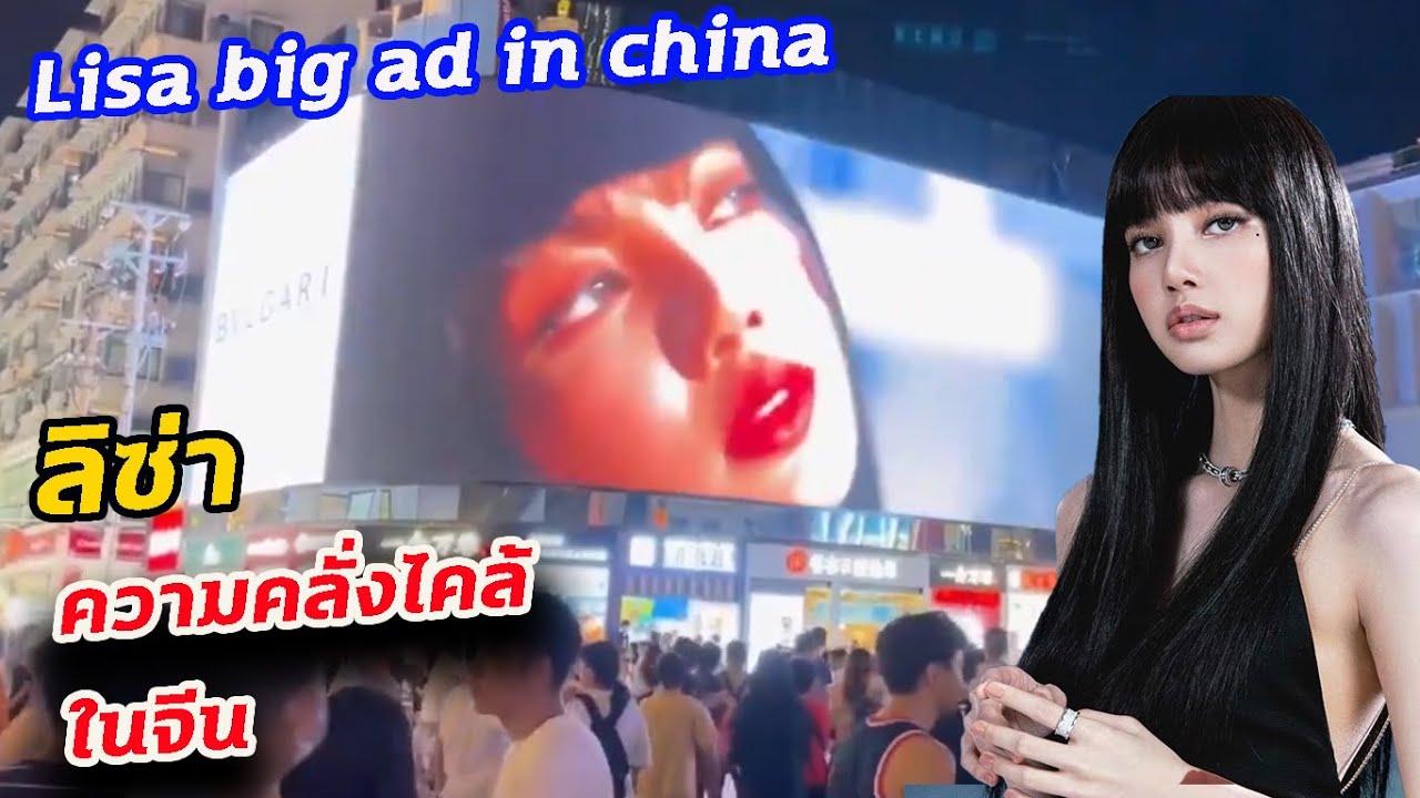 รวมป้าย ลิซ่า ยักษ์ ในจีน - All lisa blackpink big LED AD in china
