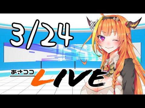 【#桐生ココ】あさココLIVEニュース!3月24日【#ココここ】