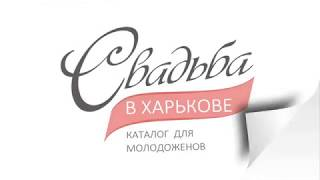 Свадьба в Харькове 2018