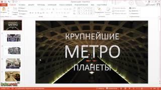 Презентация за 5 минут - Урок 5 - Создание презентаций