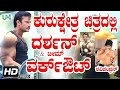 Challenging Star Darshan Kurukshetra Kannada Movie Seen Ravichandran | Trailer | Teaser