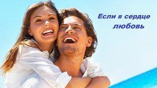 Если в сердце любовь 💗  Денис Рычков & Юля Шатунова