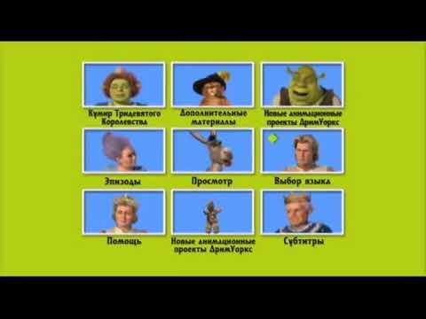 Прикол в лицензионном DVD Шрэк 2 / Shrek 2