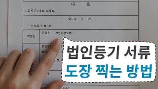 [법인등기] 서류 도장 찍는 방법
