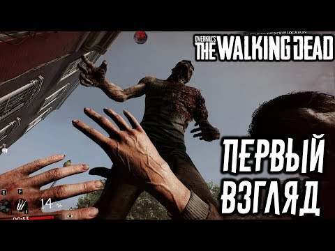 Overkill's The Walking Dead BETA - Первые Впечатления! Геймплей, Лагерь, Улучшения! thumbnail