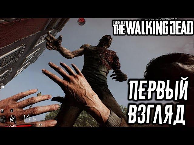 Overkill's The Walking Dead (видео)