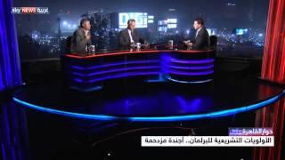 الأولويات التشريعية للبرلمان المصري.. أجندة مزدحمة