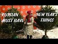 [Russia daily] Russian new year. To do list and shopping.