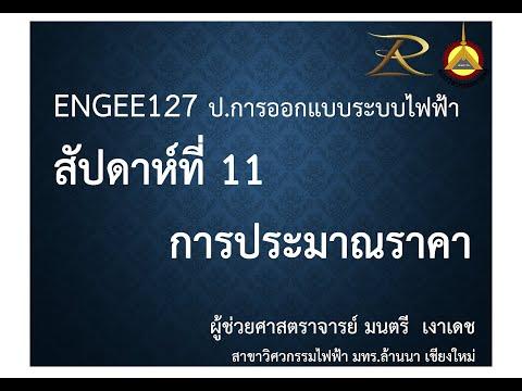 ENGEE127 การประมาณราคางานระบบไฟฟ้า
