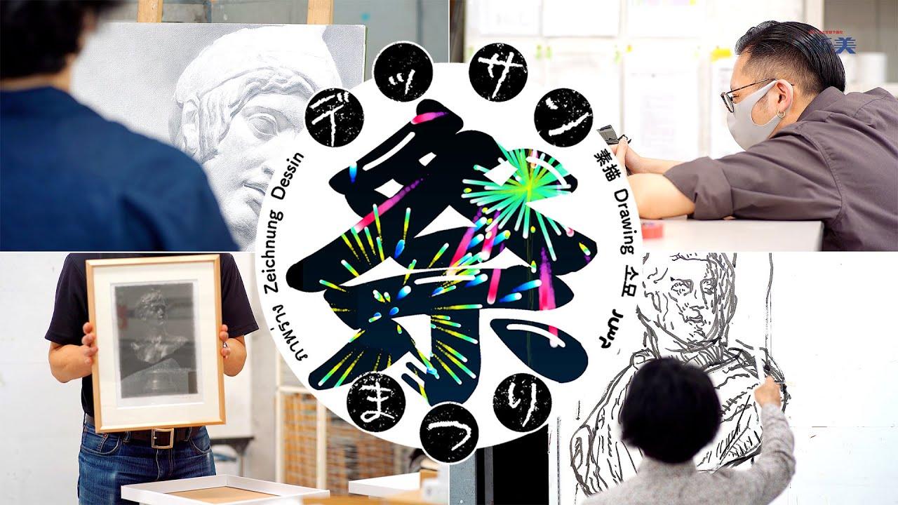 〈デッサン祭〉作品展示開催中!〈2020 SHINBI 新美 Summer〉
