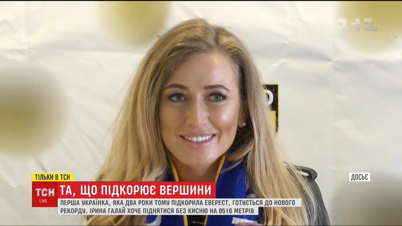 Українка, яка підкорила Еверест, збирається встановити надлюдський рекорд