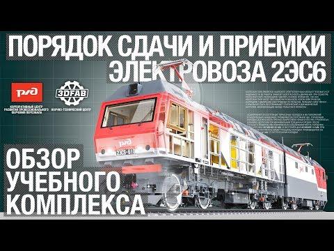 hqdefault Электронный учебный комплекс «Порядок сдачи и приёмки локомотивов локомотивными бригадами»