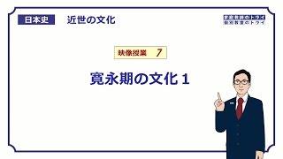 この映像授業では「【日本史】 近世の文化7 寛永期の文化1」が約13...
