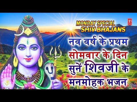 सोमवार Special शिवजी के भजन I Monday Morning Shiv Bhajans I ANURADHA PAUDWAL,HARIHARAN,TRIPTI SHAKYA