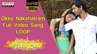 Okko Nakshatram Full Video Song ★Loop★|| Seethamma Andalu Ramayya Sitralu Video Songs || Gopi Sunder