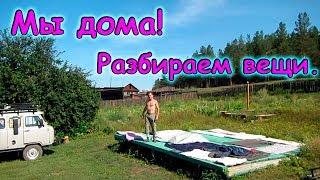 Первые дни дома после путешествия. (08.18г.) Семья Бровченко.