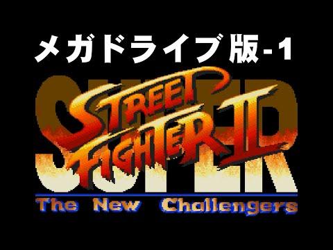 [1/4] リュウ(Ryu) - スーパーストリートファイターII メガドライブ