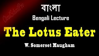 The Lotus Eater by Somerset Maugham | বাংলা লেকচার | Bengali Lecture