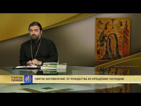 Протоиерей Андрей Ткачёв. Святое Богоявление: От Рождества ко Крещению Господню