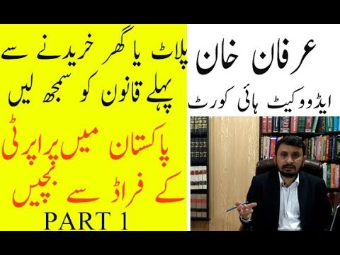 Property Legal Advice in Pakistan Part1