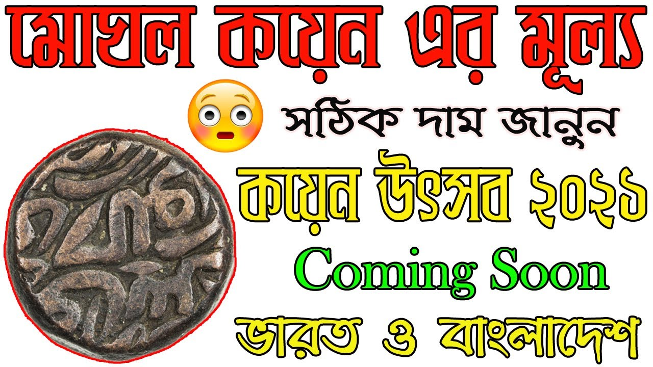 মোঘল সাম্রাজ্যের কয়েন এর মূল্য কত? | Old mughal coins value | Coin Exhibition 2021 | som antique