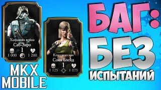 БАГ: КАК ОТКРЫТЬ ПЕРСОНАЖЕЙ БЕЗ ИСПЫТАНИЙ | САБ-ЗИРО ХВ/СОНЯ КЛАССИК | Mortal Kombat X Mobile