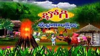 Sankranti Special Vanitha TV Bhogi Wishes Promo