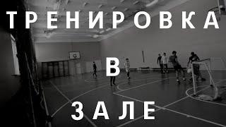 ТРЕНИРОВКА КОМАНДЫ В ЗАЛЕ ГОЛЫ МИНИ ФУТБОЛ ФШК Сафоново минифутбол футзал futsal