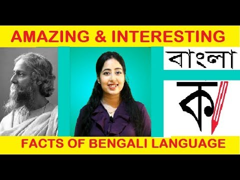 Interesting Facts Of Bengali Language | Bengali Language Facts | Bangla Facts | Hindi | Views Pro