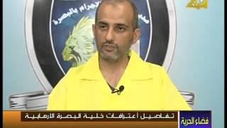 فضاء الحرية محمد الطائي اعترافات خليةالبصرة الارهابية