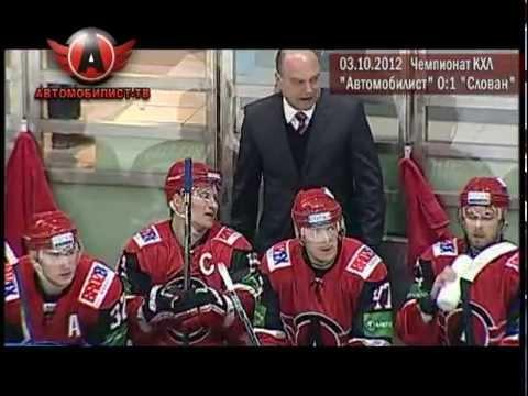 """Автомобилист"" - ""Слован"" Братислава 0:1 (03.10.2012)"