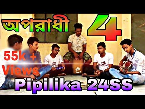 Oporadhi 4 গান | pipilika 24ss | শাকিল মাহমুদ | 1080p thumbnail